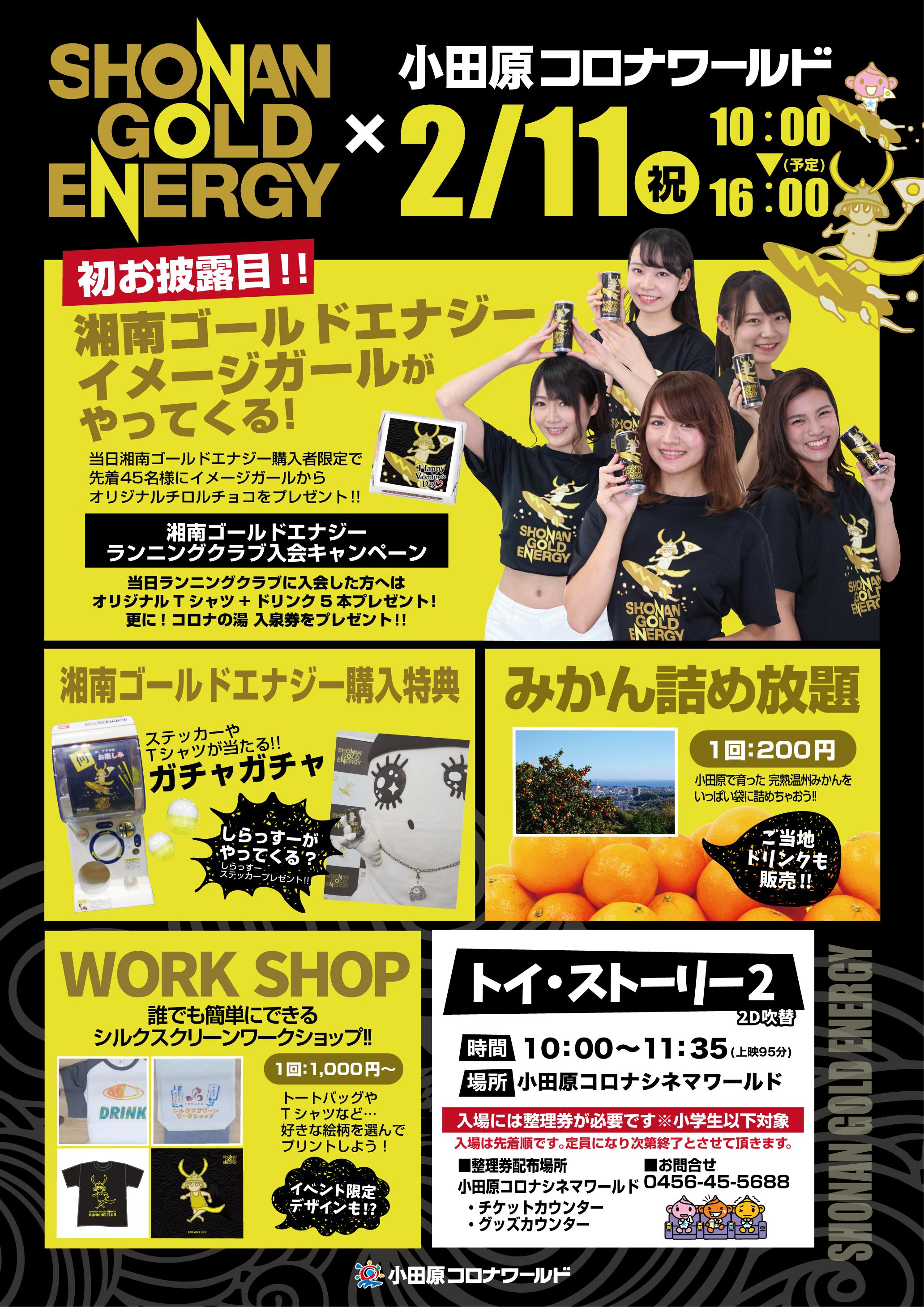 湘南ゴールドエナジー-イベントポスター